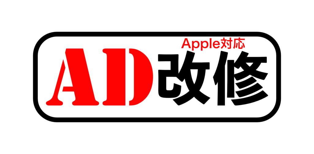Apple対応ActiveDirectory改修サービス