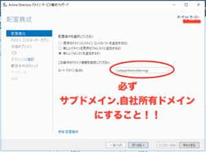 Active Directory 構築画面