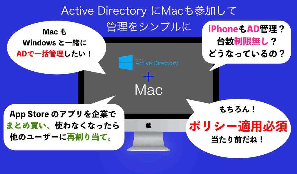 Active DirectoryにMacも参加して管理をシンプルに、MacもWindowsと一緒にADで一括管理したい!。iPhoneもAD管理?台数制限無し?どうなっているの?App Storeのアプリを企業でまとめ買い、使わなくなったら他のユーザーに際割り当て。もちろんポリシー適用必須、当たり前だね!
