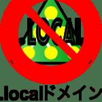 .local domain 使用禁止