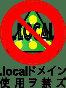 .local ドメインを使用しないでください