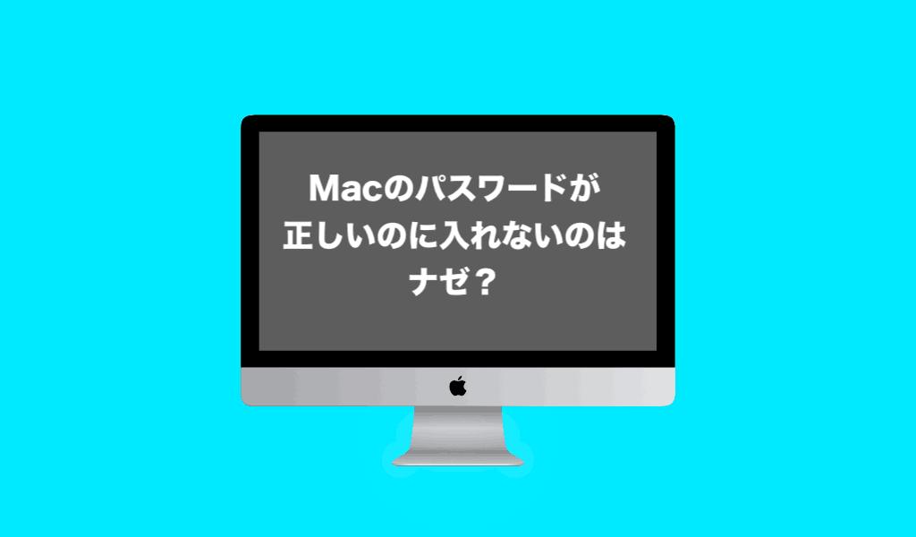 Macのパスワードが正しいのに入れないのはなぜ?