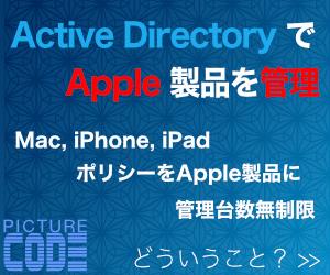 Active DirectoryでApple製品を管理